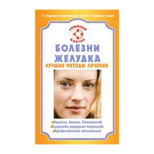 Семейный доктор БОЛЕЗНИ ЖЕЛУДКА