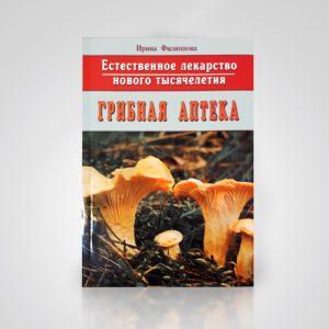 Грибная аптека. И. А. Филиппова