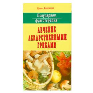 Лечение лекарственными грибами