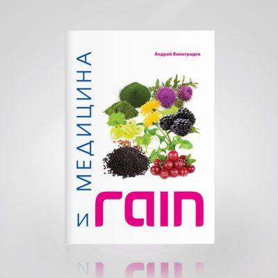 Медицина и RAIN