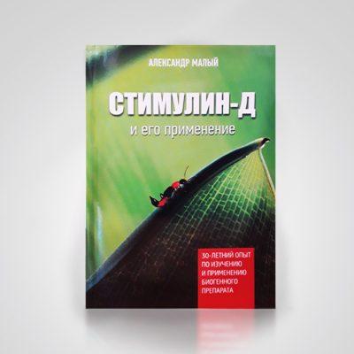 Стимулин-Д и его применение. А. В. Малый
