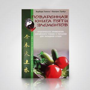 Поваренная книга пяти элементов. Б. Темели, Б. Требут
