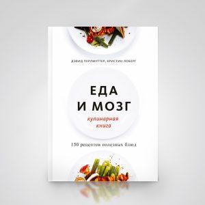 Еда и мозг. Кулинарнарная книга. Д. Перлмуттер, К. Лоберг